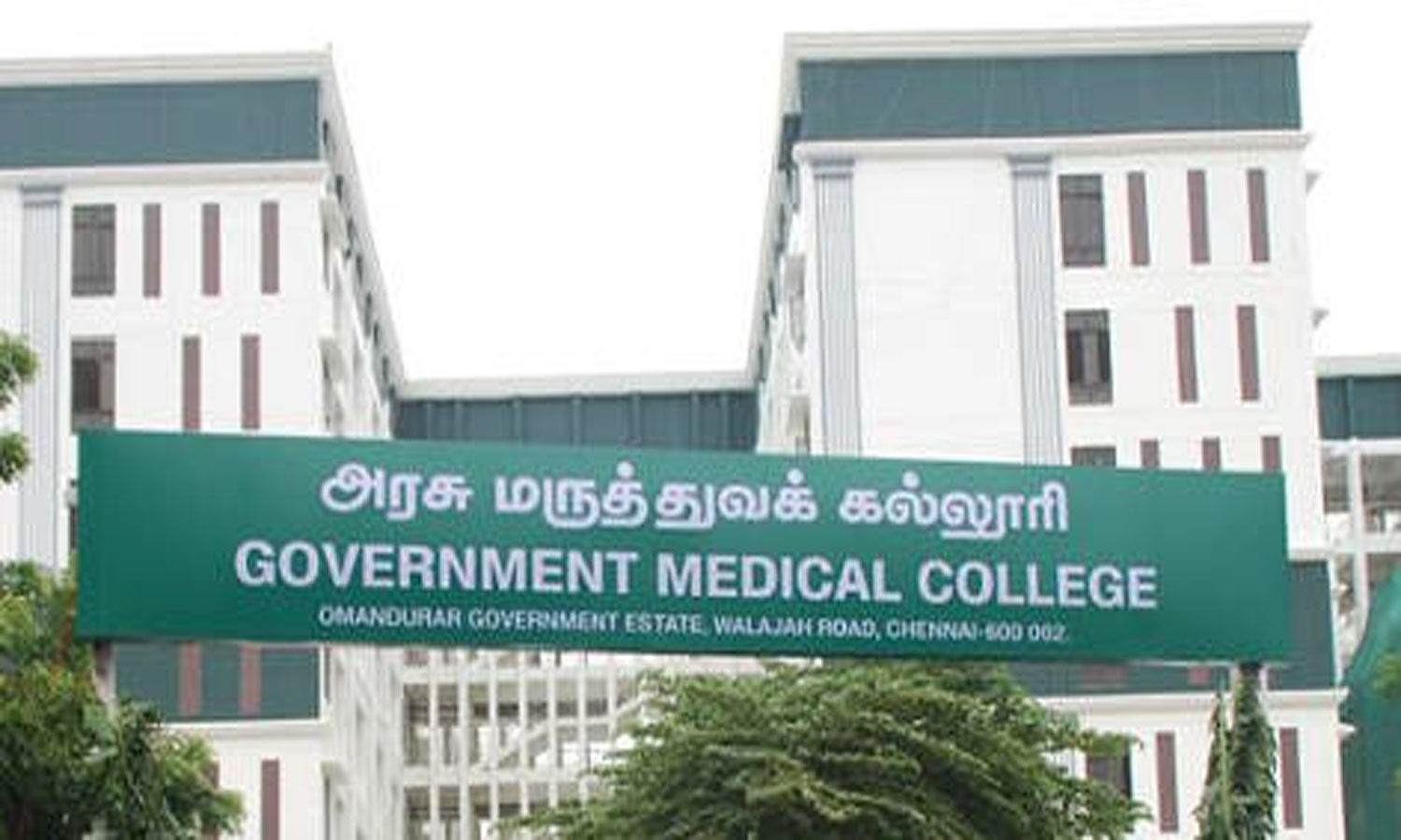 Tamil Nadu: Foundation of Dindigul Government medical college laid